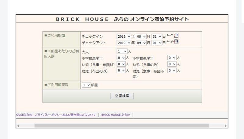 BRICK HOUSE ふらの 予約 方法