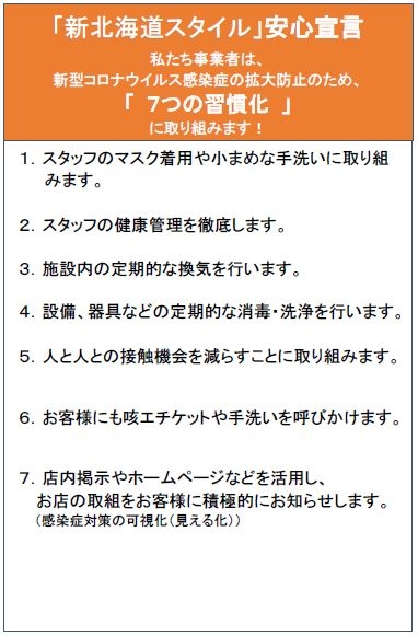 新北海道スタイル 安心宣言