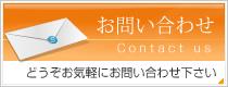 問い合わせ / Contact us